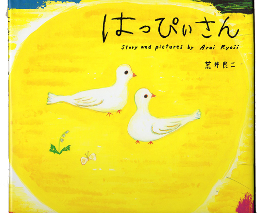 shizukart  Several Picture Books-はっぴいさん