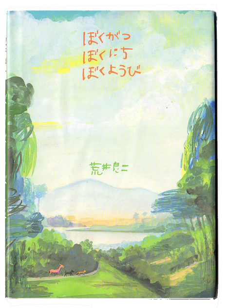 shizukart  Several Picture Books-ぼくがつ