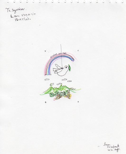 shizukart  Several Picture Books-さゆりさんへ03
