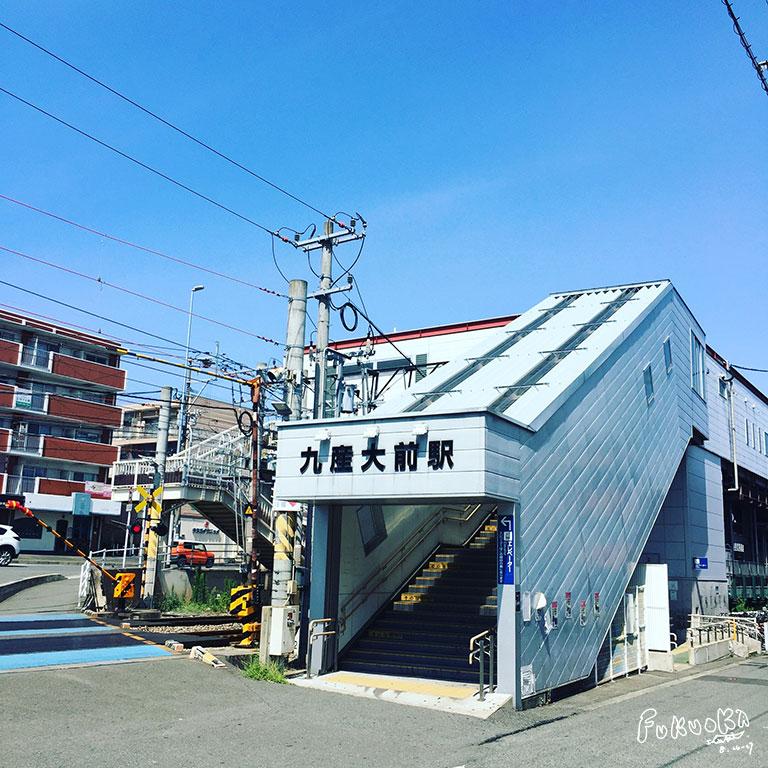 福岡 九産大前駅